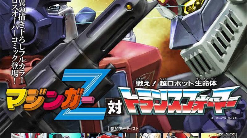 Mazinger Z vs Optimus Prime, il crossover che nessuno si aspettava